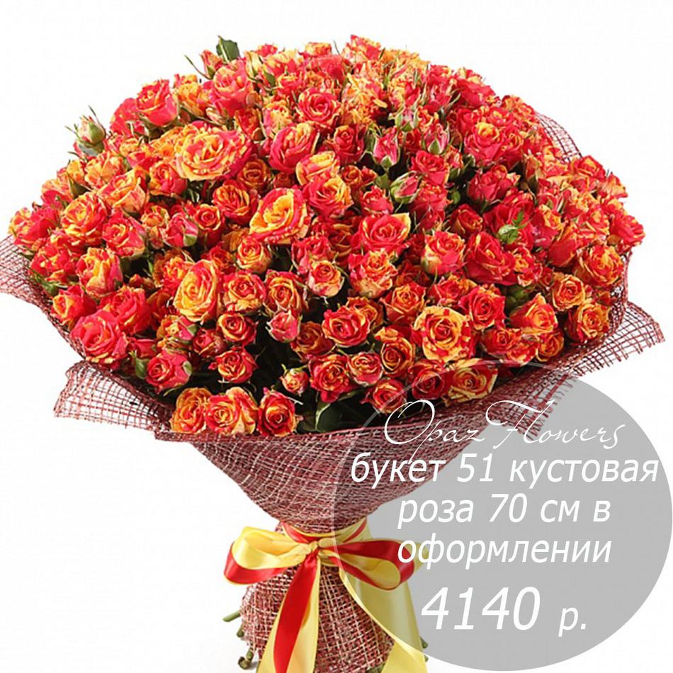 RK-2 букет из 51 кустовой розы 70 см в оформлении