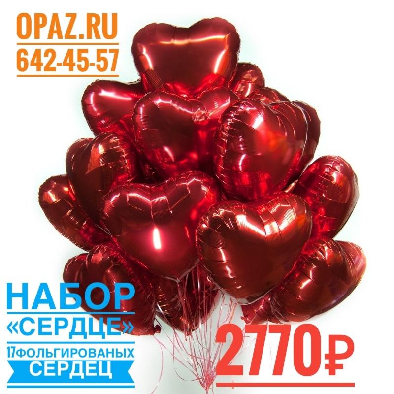 набор сердце 17 шаров