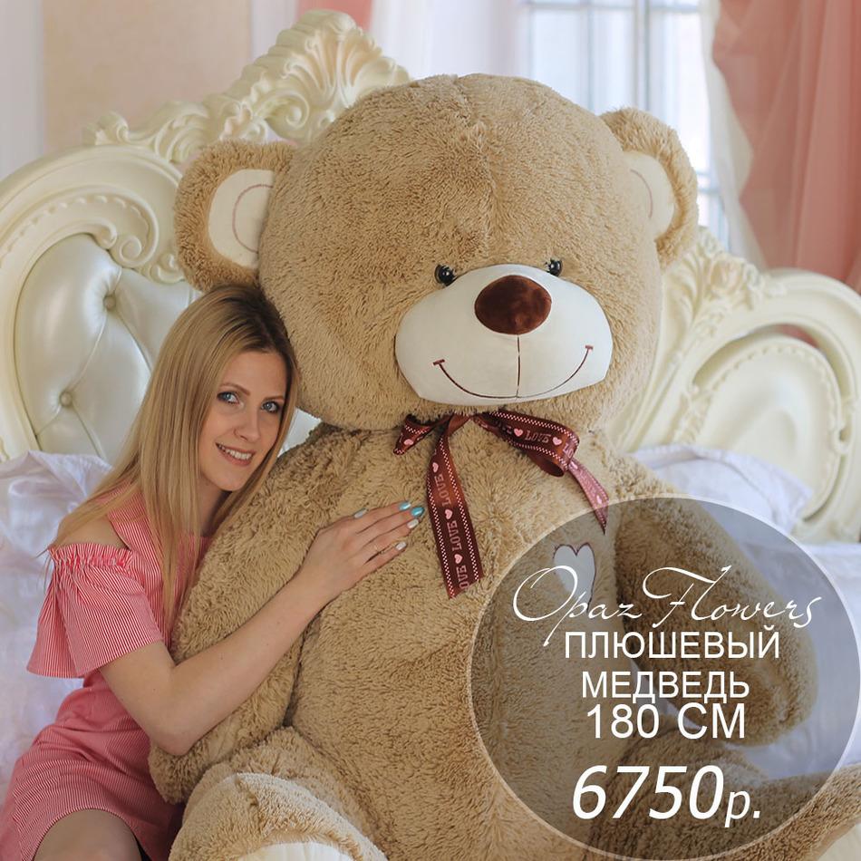 010 мишка плюшевый  180 см