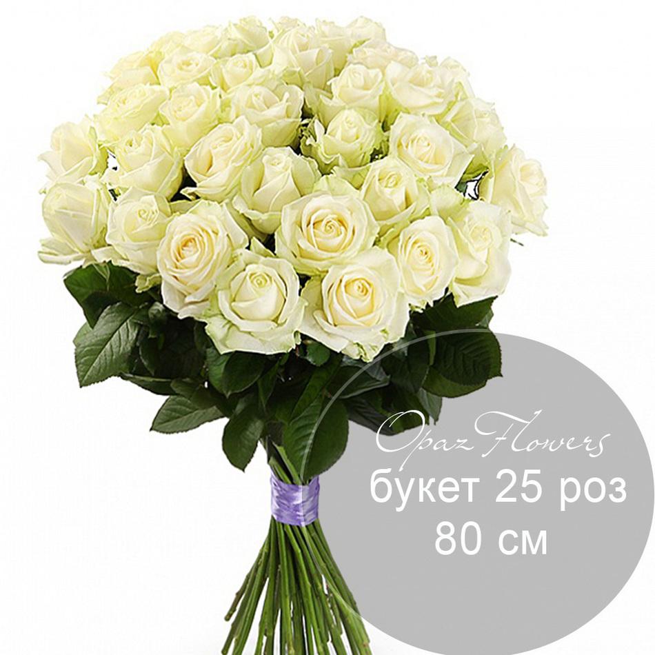 25 белых роз 80 см