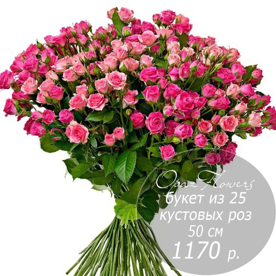 RK-20   букет из 25 кустовых роз 50 см