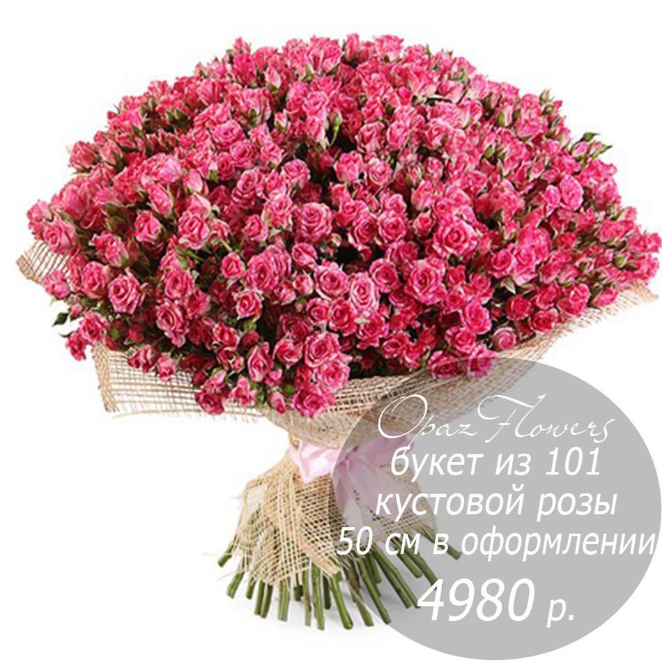 RK-10  букеи из 101 кустовой розы 50 см в оформлении