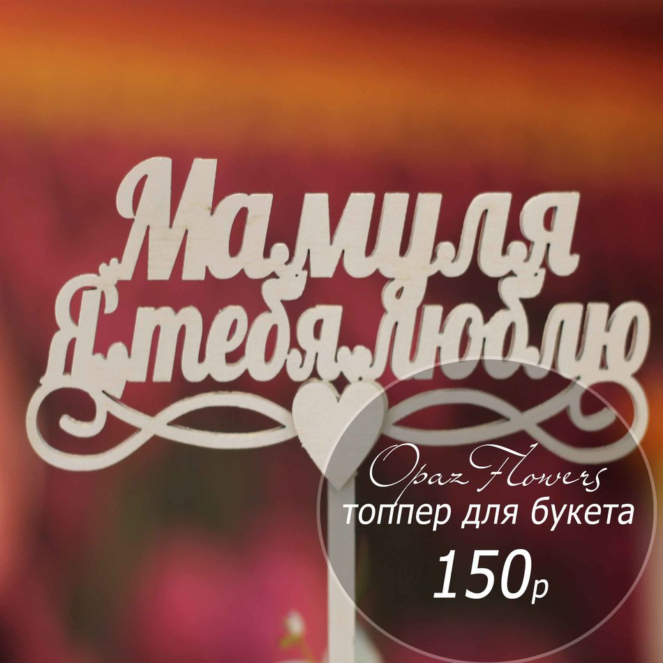 Topper-013