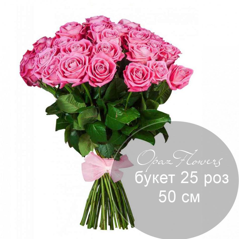 25 розовыз роз 50 см