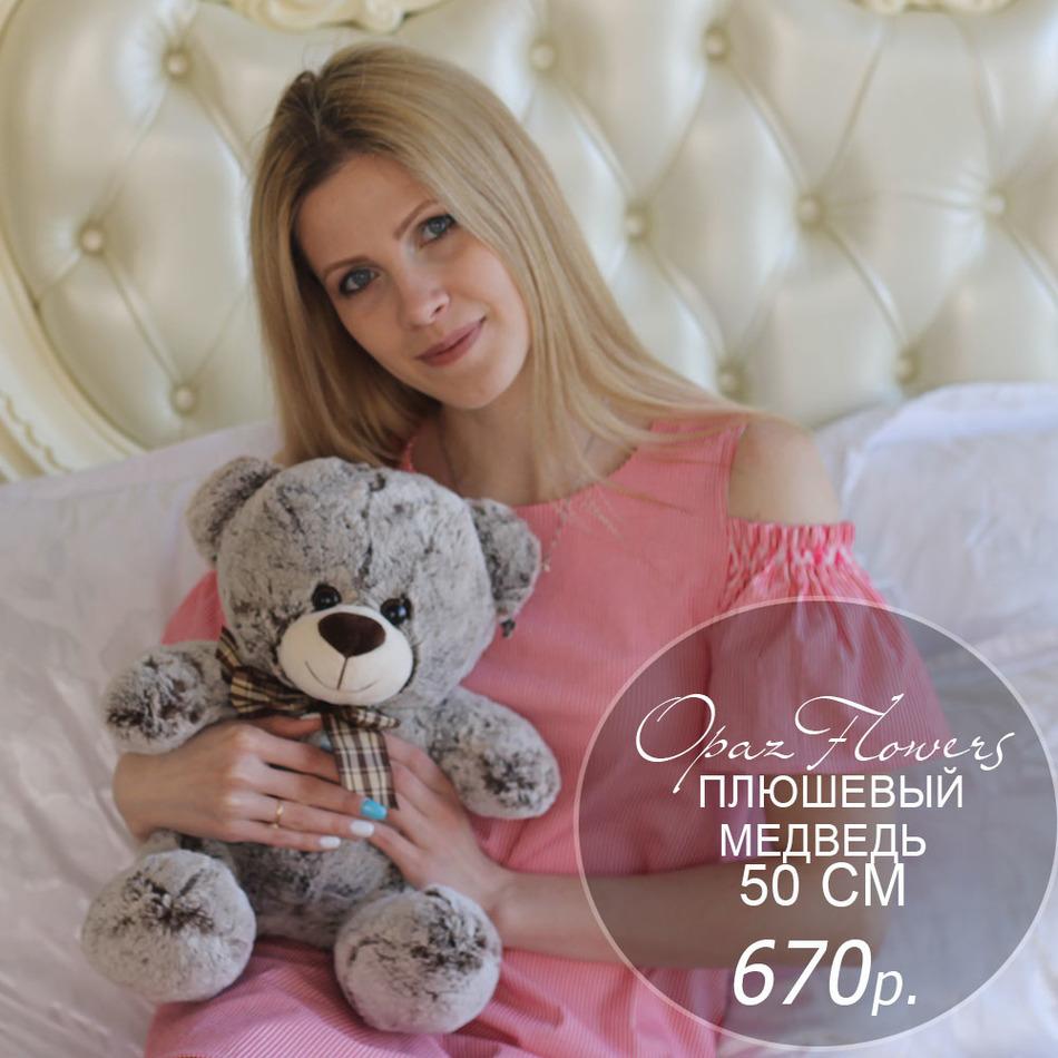 020 - мишка плюшевый 50 см