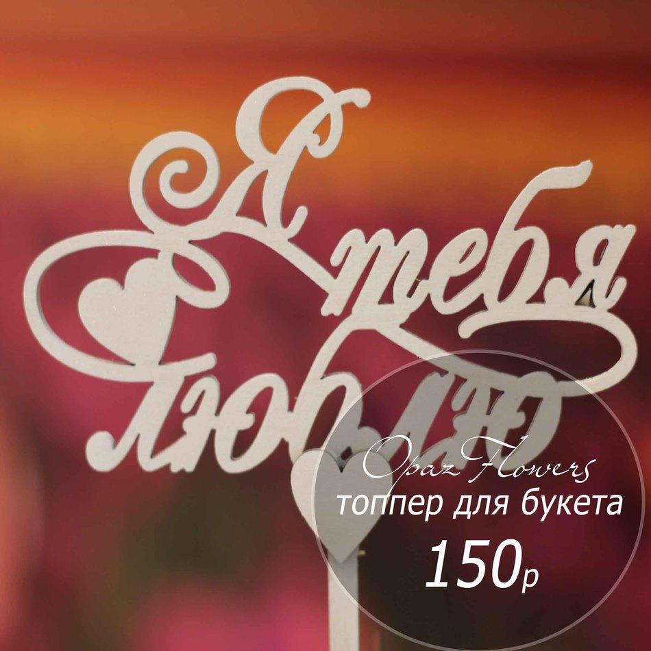 Topper-004