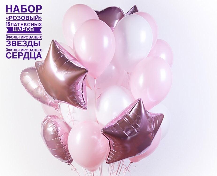 набор розовый 21 шар