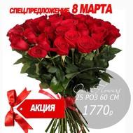 25 красных роз 60 см  под ленту