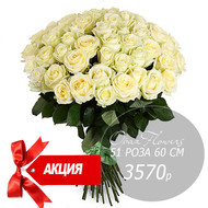 Букет из 51 белой розы 60 см