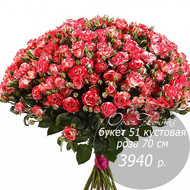 RK-4 букет из 51 кустовой розы 70 см