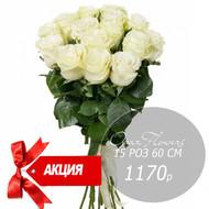 Букет 15 белых роз 60 см