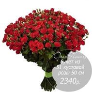 RK-14  букет из 51 кустовой розы 50 см