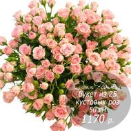 RK-18 букет  из 25 кустовых роз 50 см