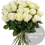 Букет 25 белых роз  60 см  под ленту