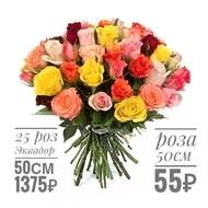 25 роз микс 50 см