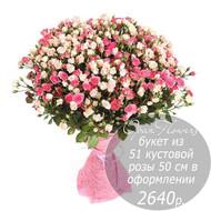 RK-15 букет из 51 кустовой розы 50 см в оформлении