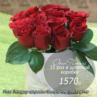 15 роз Эквадор в шляпной  коробке