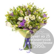 Букет из лизиантусов 011