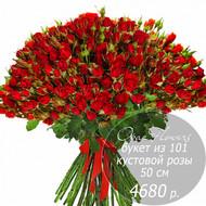 RK-6 букет из 101 кустовой розы 50 см