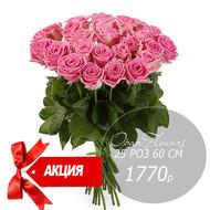 Букет  из 25 розовых роз 60 см
