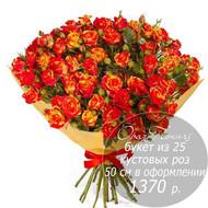 RK-16 букет из 25 кустовых роз 50 см в оформлении