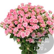 RK-17 букет  из 25 кустовых роз 50 см