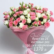 RK-22  букет из 25 кустовых роз в оформлении