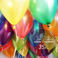 № A-18 Цена: 1 шарик 30рублей на фото 70 шаров. По вашему желанию количество и цвет шаров может быть изменен.