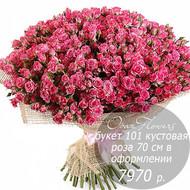 RK-1 букет из 101 кустовой розы в оформлении