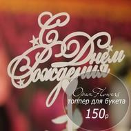 Topper-032