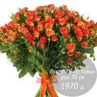 RK-5 букет из 25 кустовых роз 70 см