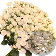 RK-13 букет из 51 кустовой розы 50 см