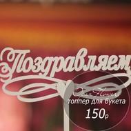 Topper-026
