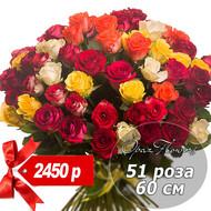 Букет 51 роза 60 см №1