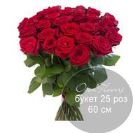 Букет 25 красных роз 60 см