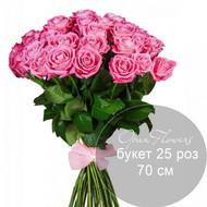 25 розовых роз 70 см