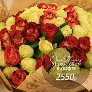 51 роза 60 см в крафт бумаге