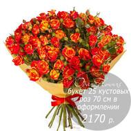 RK-3  букет из 25 кустовых роз 70 см в оформлении