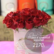 25 роз  Эквадор в шляпной коробке