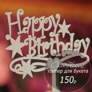 Topper-020