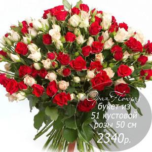 RK-11  букет из 51 кустовой розы 50 см