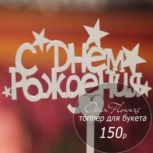 Topper-006