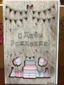 Деревянная открытка С Днем Рождения