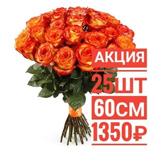 """Букет из 25 роз """"Хай Меджик"""" 60 см"""