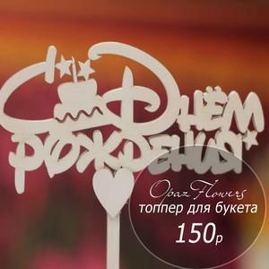 Topper-008