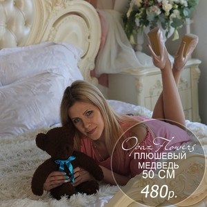 016- мишка плюшевый 50 см