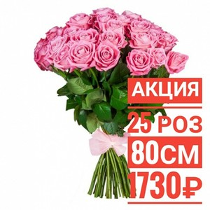 25 розовых роз 80 см