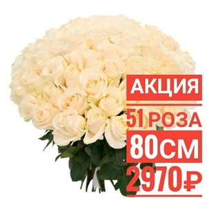 51 роза 80 см крупный бутон. По Вашему желанию цвет может быть изменён.