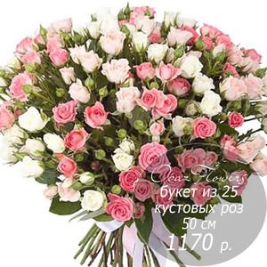 RK-21  букет из 25 кустовых роз 50 см