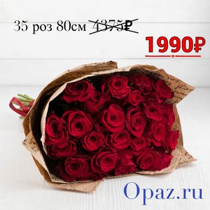 P-017 Букет 35 красных роз 80см.